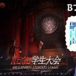 【決勝戦】NESL第五人格学生大会Vol.1【副音声】