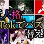 【第五人格】TikTokでバズった第五人格替え歌集Part3