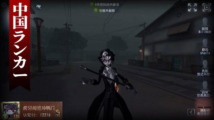 【第五人格】 写真家 1位   中国ランカー動画   ジョゼフ 【Identity V】
