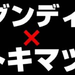 【第五人格】ダンディトキマツのスタダ