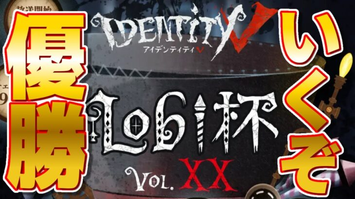 Lobi杯 Vol.20!君のヴァンピに乾ピエン!いくぜいくぜいくぜえええええ!!!!【概要欄必読】【第五人格】【IdentityⅤ】